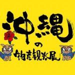 沖縄物産展12